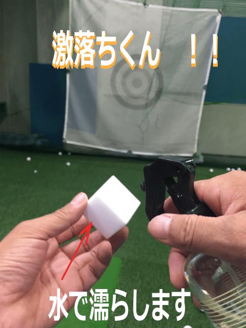 ドライバーの洗浄方法