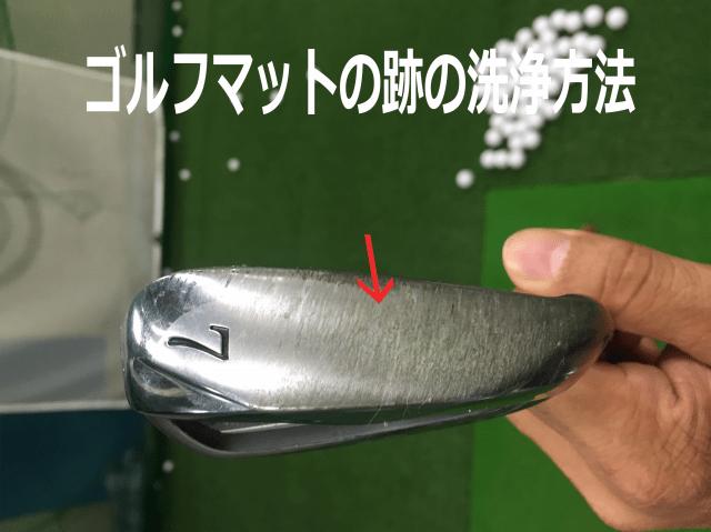 ゴルフマットの摩擦跡