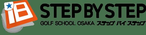 stepbystepゴルフスクールゴルフスクール大阪ロゴ