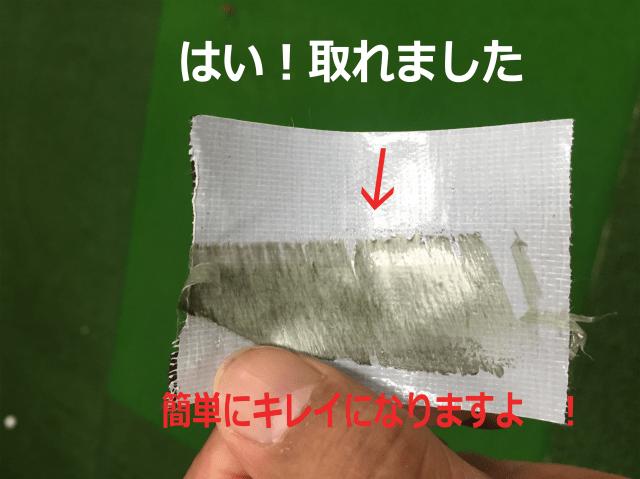 ゴルフクラブのマット跡の除去