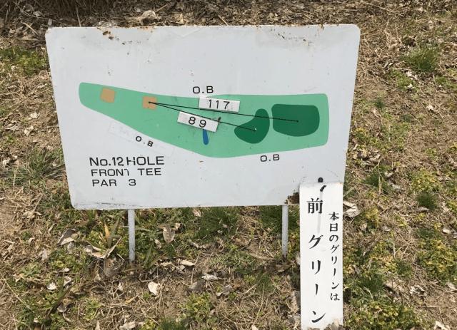 淀川ゴルフクラブ12番ホール