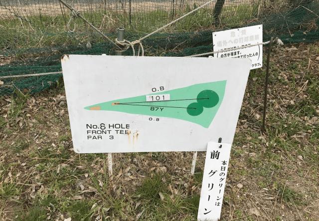 淀川ゴルフクラブ8番ホール