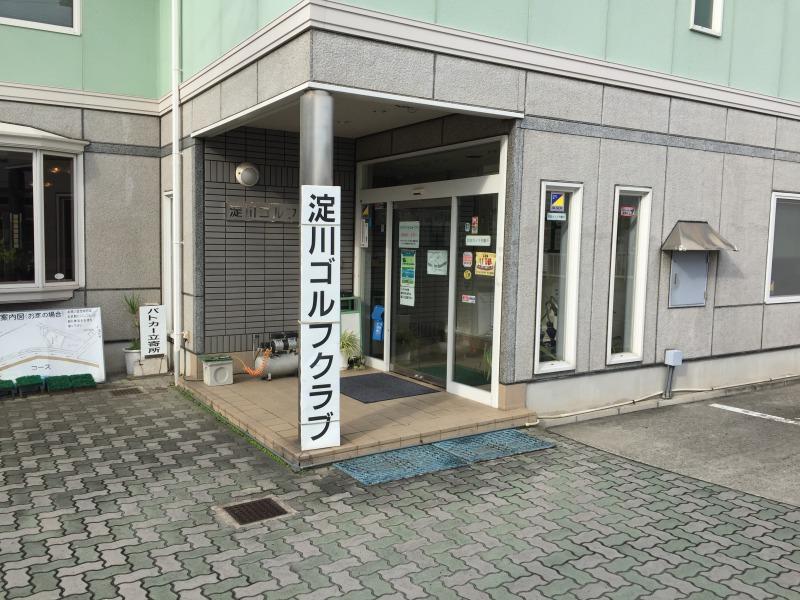 淀川ゴルフクラブ