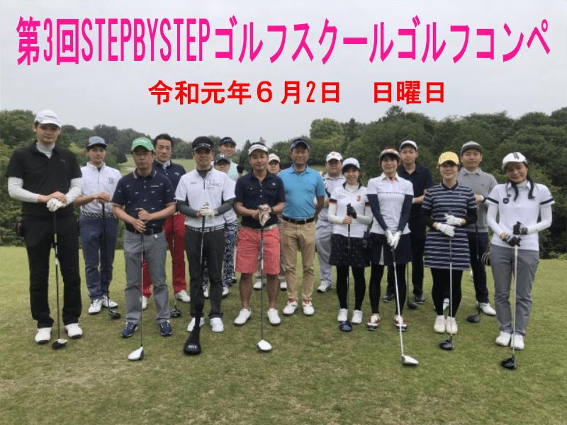 第3回STEPBYSTEPゴルフスクールゴルフコンペ