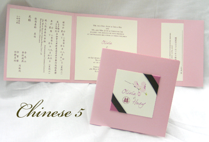 Wedding Invitation Chinese5 Pink Pearl Cream Smooth Aqualine Sabon Roman