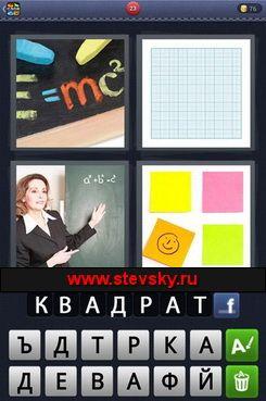 4 фото 1 слово ответы 7 букв (1 часть) - Stevsky.ru ...