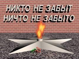 Никто не забыт и ничто не забыто (Ольга Бугримова) / Стихи.ру