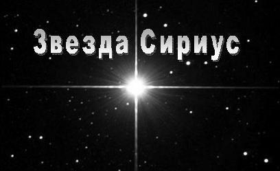 Звезда Сириус (Поднимающий Веки) / Стихи.ру