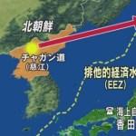 [시사] 북, 이례적 야밤에 미사일 발사. 진전된 성능 보인 대륙간탄도미사일 추정.
