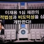 [동영상] '이재용 1심 재판'의 부적법성과 비도덕성을 심히 개탄한다!