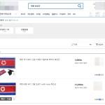 [시사] 한국 오픈마켓에서 '북한 인공기' 판매. 해당 쇼핑몰은 미국에 모기업을 두고 있어 더욱 충격.