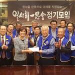 [커뮤니티] 일사회 정기모임…영 김 후보 후원
