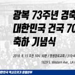 [시사] 미주한인, 광복 73주년 및 건국 70주년 기념행사 줄이어 열어