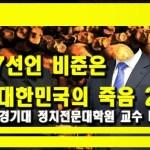 [세뇌탈출] 108탄 – 4.27선언 비준은 자유대한민국의 죽음 2부