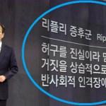 [기고] 태블릿PC 입수 경위에 대한 손석희의 거짓말