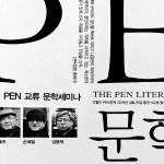 """[문화] 펜문학 봄호, 석정희 시인 """"한 두름 조기에서"""" 실려"""