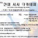 [사회] 제4회 한미시사아카데미 시국강연회