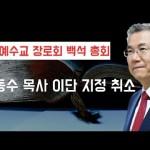 [종교] 예장백석 정동수 목사 이단 지정 취소 해프닝으로 끝나