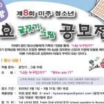 [문화] 2020 효사랑 '미주청소년 글짓기·그림 공모전' 취소