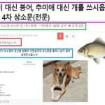 """문제인 폐하, 김현미 대신 붕어를, 추미애 대신 개를 쓰시옵소서-""""시무 7조"""" 이어 """"뉴노멀 상소문"""""""
