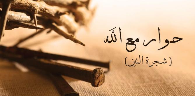 Permalink to:تأمل يوم الأثنين من البصخة … بقلم أ/أمين أديب