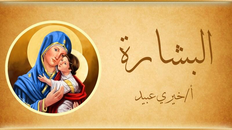 Permalink to:البشارة …بقلم أ/ خيري عبيد
