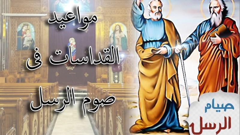 مواعيد القداسات فى صوم الرسل