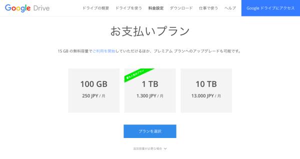 Google Driveの料金プランページ