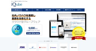 iQubeのトップページ