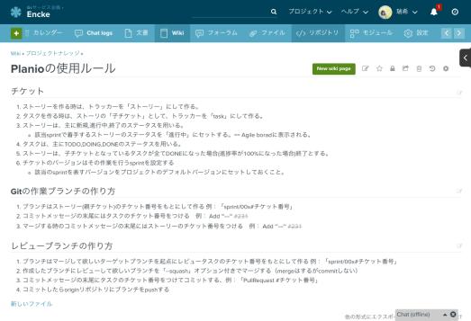 PlanioのWiki画面