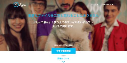 4Syncのトップページ