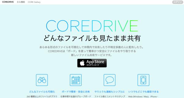 CoreDriveのトップページ