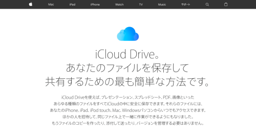 iCloud Driveのトップページ