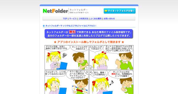 ネットフォルダーのトップページ