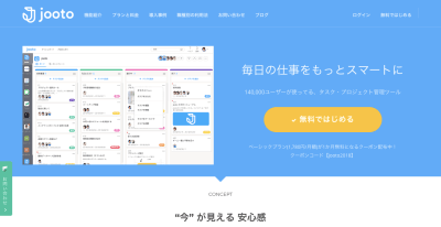 Jootoのトップページ