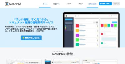 NotePMのトップページ