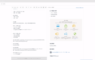 Docbaseの文書作成画面