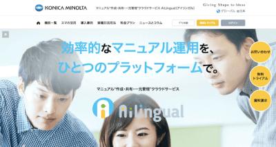AiLingualのトップページ