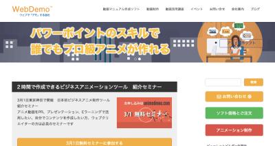 WebDemoのトップページ