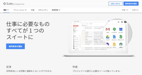 G Suiteのトップページ