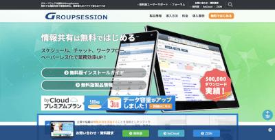 GROUP SESSIONのトップページ