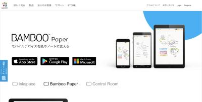 Bamboo Paperのトップページ