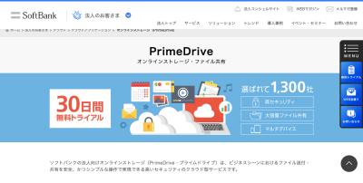 PrimeDriveのトップページ