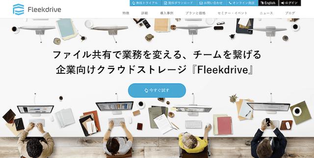 Fleekdriveのトップページ