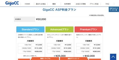 GigaCCの料金プランページ