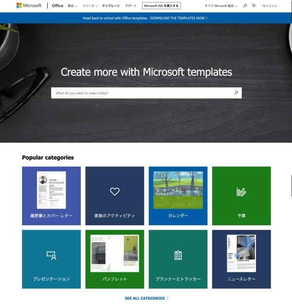 Microsoftのトップページ