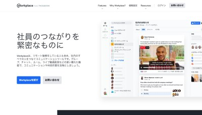 Workplace from Facebookのトップページ