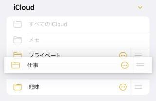 iPhone メモ フォルダ 並べ替え画面(3)