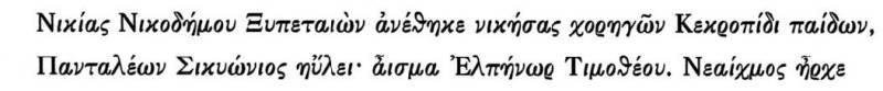 Epigrafe coregica di Nikias