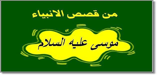 قصة سيدنا موسي عليه السلام من قصص القرآن الكريم